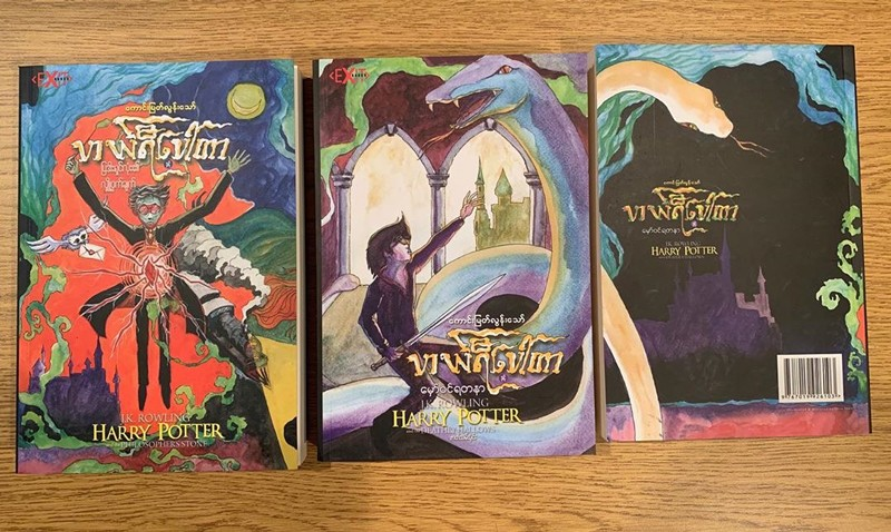 Unique cover art on 'Harry Potter and the Philosopher's Stone' and 'Harry Potter and the Deathly Hollows'