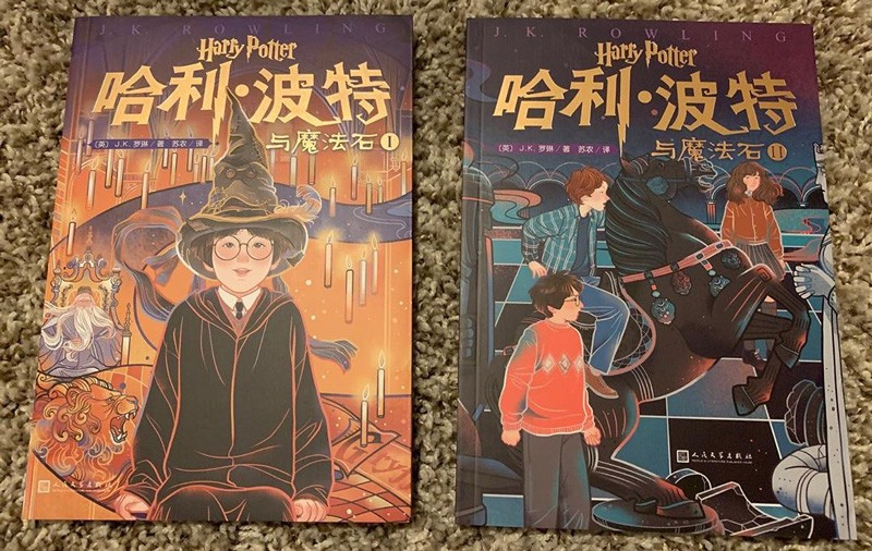 The new official publication of 'Harry Potter and the Philosopher's Stone' in Chinese comes in two volumes with new artwork for each.